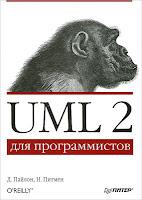 книга «UML 2 для программистов»