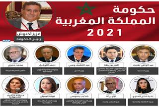 أعضاء الحكومة الجديدة 2021 المغرب