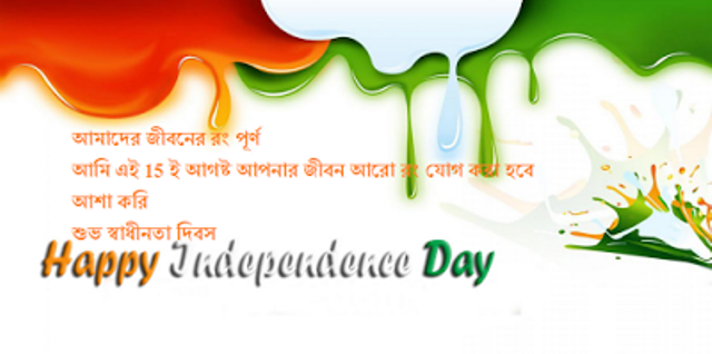 Independence Day Bengali sms message whatsapp status wallpaper
