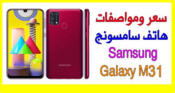 سعر ومواصفات هاتف سامسونج Samsung Galaxy M31