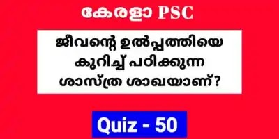 Expected GK | LDC | LGS | Degree Prelims Quiz - 50