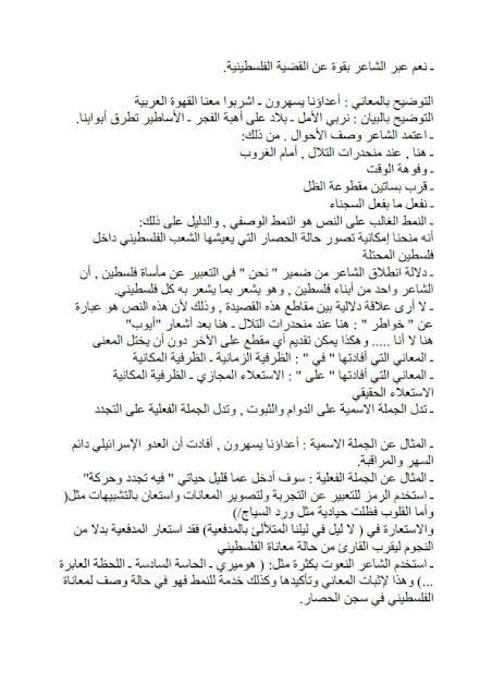 تحضير درس حالة حصار في اللغة العربية للسنة الثالثة الثانوي العلمي 5