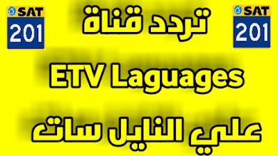 تردد قناة Etv Laguages على النايل سات 2019 2020