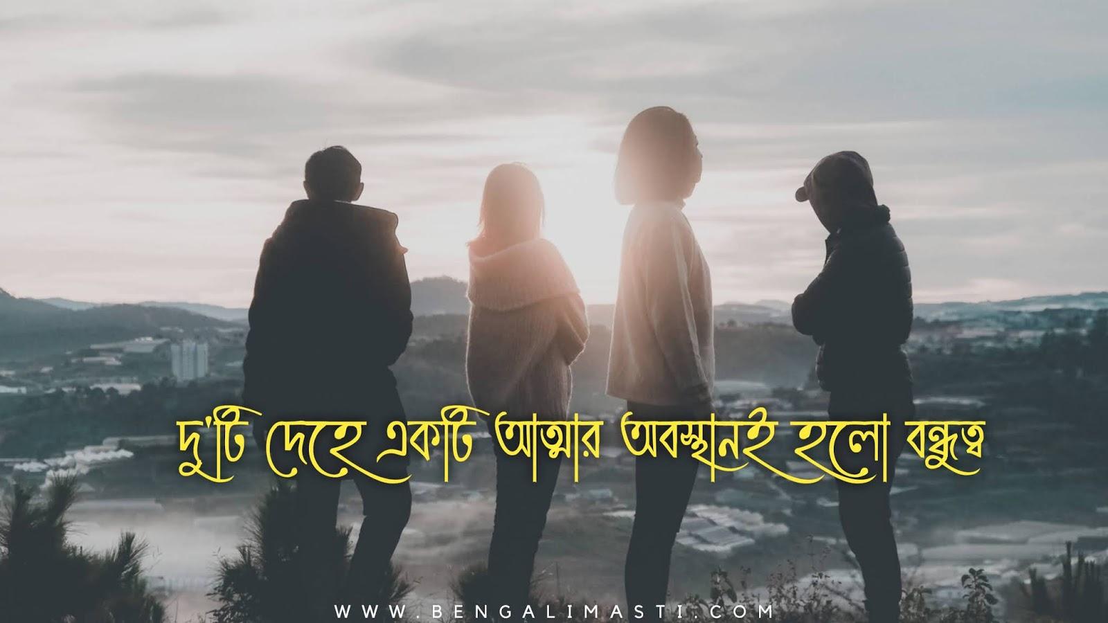 bangla friendship kobita