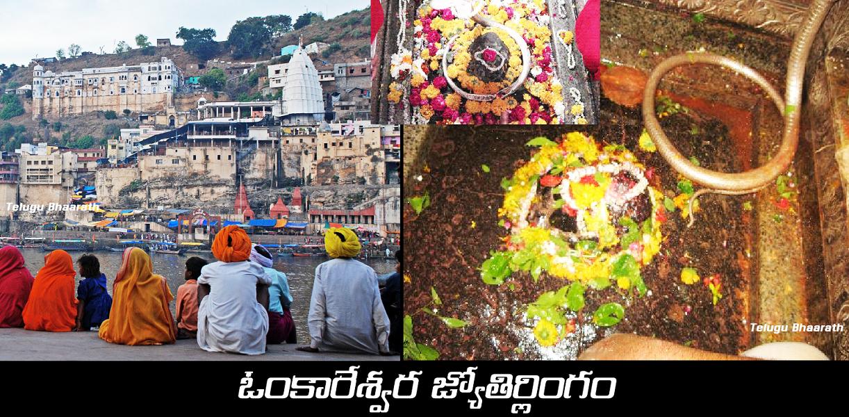 ఓంకారేశ్వర జ్యోతిర్లింగం - Omkareswar Jyothirlinga