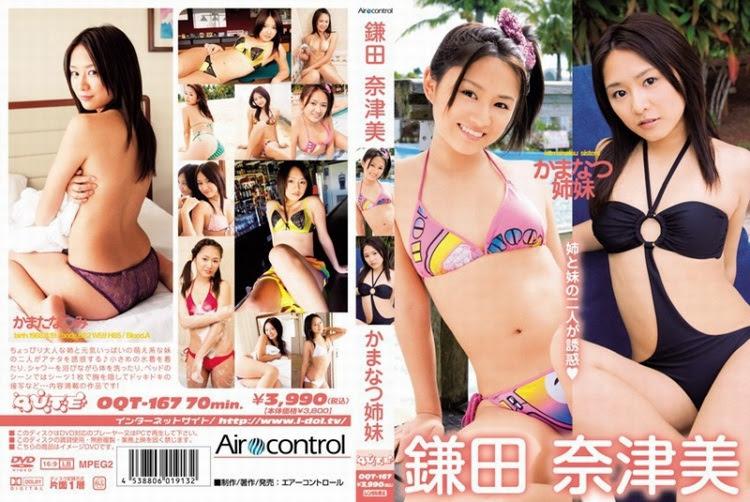 2905 [OQT-167] Natsumi Kamata 鎌田奈津美 & Kamanatsu sisters かまなつ姉妹[AVI/853MB]