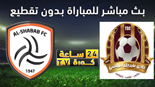 مشاهدة مباراة طبرجل والشباب بث مباشر بتاريخ 13-11-2019 كأس خادم الحرمين الشريفين