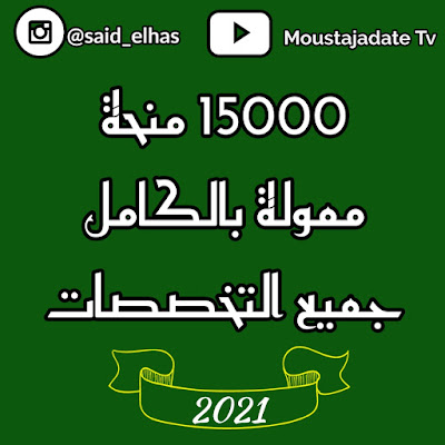 ازيد من 15000 منحة حكومية 2021 | ممولة بالكامل وفي جميع التخصصات والمستويات