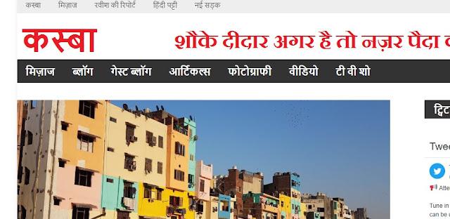 Kasba Blog By Ravish Kumar