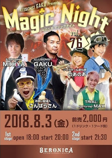 ベロニカマジックナイト。2ヵ月に1回開催されるマジシャン4名が出演するイベント。関西(大阪)でロングランで公演している唯一のマジックショーイベント。京橋駅から徒歩5分。前売り2000円。出演者はIllusionist GAKU、お笑い配達人こんばらさん、ジャグラー&道化師のあのあ(ジャグラーみぞん)、Performer MAX、Entertainer MIKIYA。