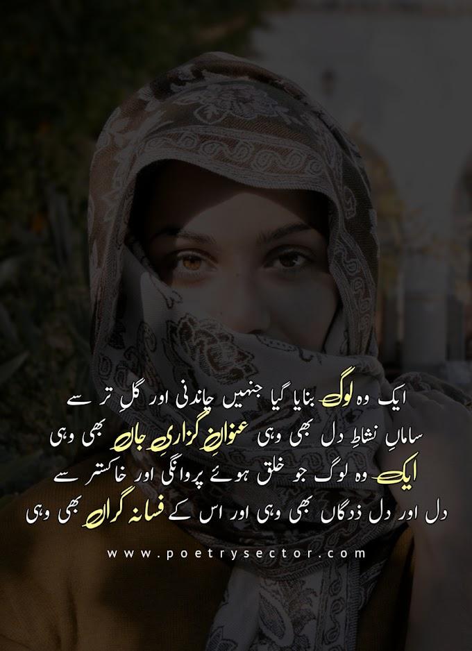 Sad Poetry, Sad Poetry in Urdu, Sad Shayari, Sad Poetry in Urdu 2 Lines