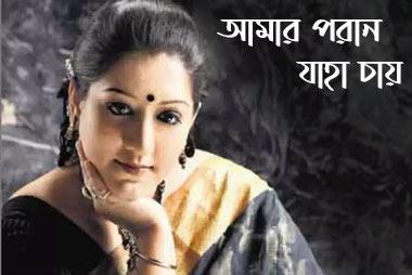 Amaro Porano Jaha Chay Song Lyrics - Rabindra Sangeet
