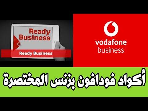 أكواد باقات فودافون بيزنس الإضافية مصر 2021