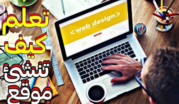 كيف تستطيع إنشاء موقع إلكتروني خاص بك ؟