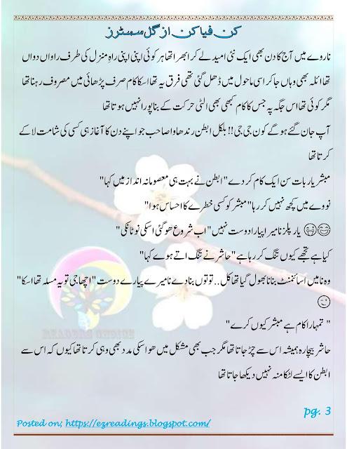 Reading Corner- Huge collection of Urdu and English novels