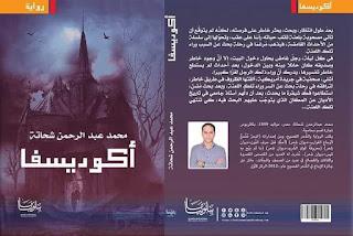 """غلاف رواية""""أكوديسفا"""" للشاعر والكاتب محمد عبد الرحمن شحاتة"""