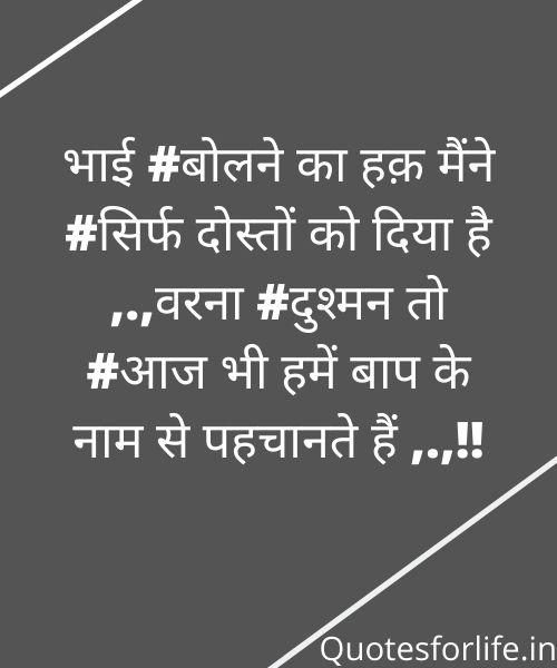 Attitude Status For Boys In Hindi For Instagram