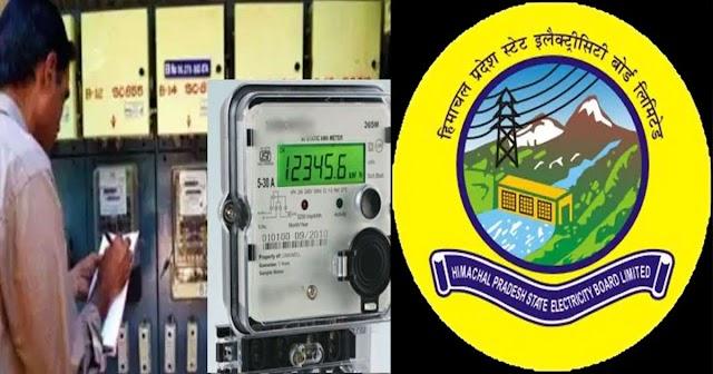 हिमाचल बिजली बोर्ड ने घोषित की बिजली की नई दरें: 18 लाख से ज्यादा उपभोक्ताओं को बड़ी राहत