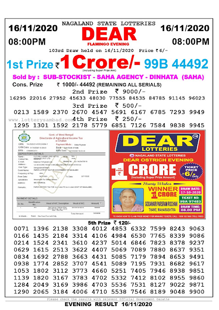 Lottery Sambad 16-11-2020 Today Results 8:00 pm, Nagaland State Lottery Sambad Today Result 8 pm, Sambad Lottery, Lottery Sambad Live Result Today