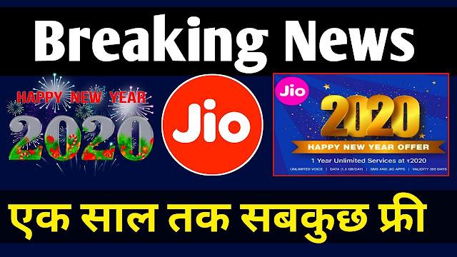 Jio के 'हैप्पी न्यू ईयर 2020' ऑफर में सबकुछ एक साल तक मिल रहा है फ्री, ₹567 तक का होगा बचत
