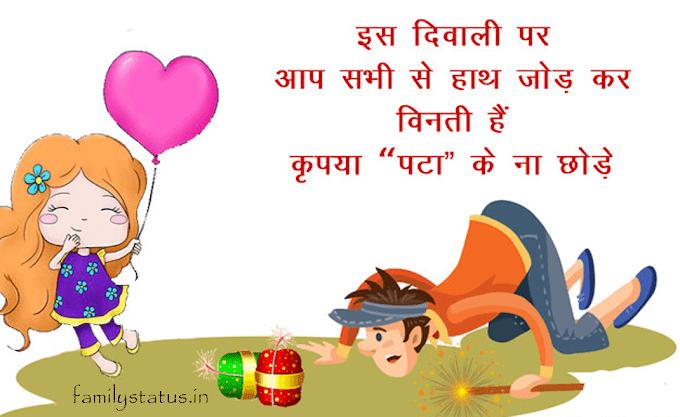 funny diwali shayari, Funny Diwali Wishes, Latest Funny Messages