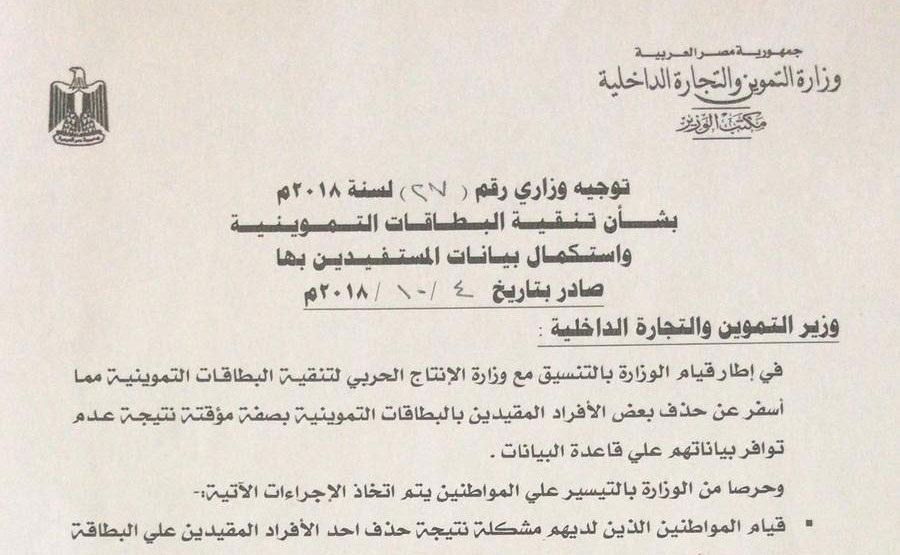 وزارة التموين اليوم - اعادة المحذوفين من البطاقات التموينية بعد اتباع الخطوات التالية لاستكمال البيانات
