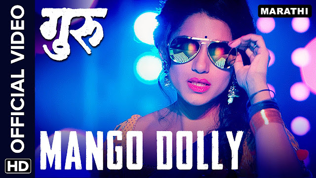 Mango Dolly Video Song | Guru | Ankush Chaudhari & Urmila Kanetkar Kothare