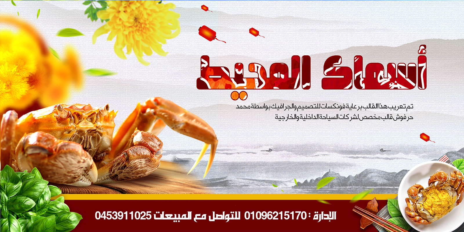 A special design for fish and marine stores, a large banner that can be used as a print or web banner with modification of sizes