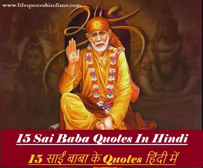 Best 15 Sai Baba Quotes In Hindi
