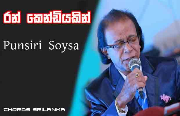 Ran Kendiyakin chords, Punsiri Soysa song chords, Ran Kendiyakin song chords, Punsiri Soysa chords,