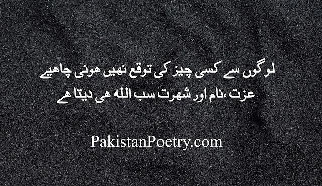 Islamic Poetry in urdu | 2 line Poetry