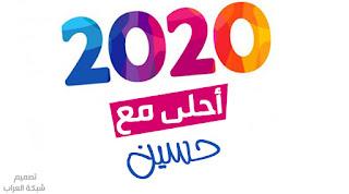 صور 2020 احلى مع حسين