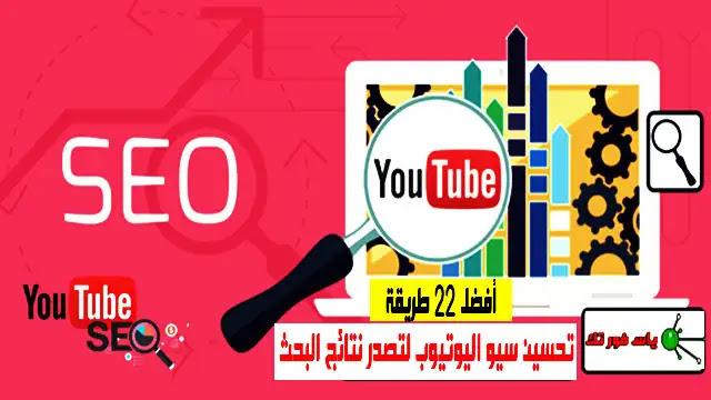 أفضل 22 طريقة لتحسين سيو اليوتيوب SEO Youtube لتصدر نتائج البحث