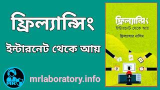 ক্যরিয়ার পরিকল্পনা নিয়ে কিছু মোটিভেশন  । Bangla Motivation