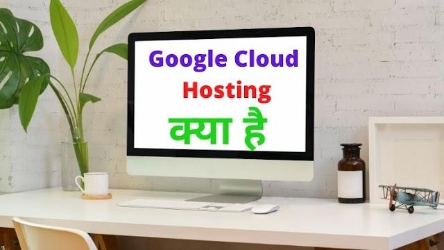 Google Cloud plateform क्या है - High Speed Website कैसे बनाए.