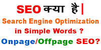 On page SEO क्या है ? | Search Engine Optimization in Simple Words