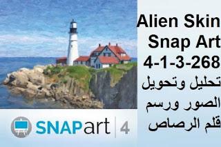 Alien Skin Snap Art 4-1-3-268 تحليل وتحويل الصور ورسم قلم الرصاص