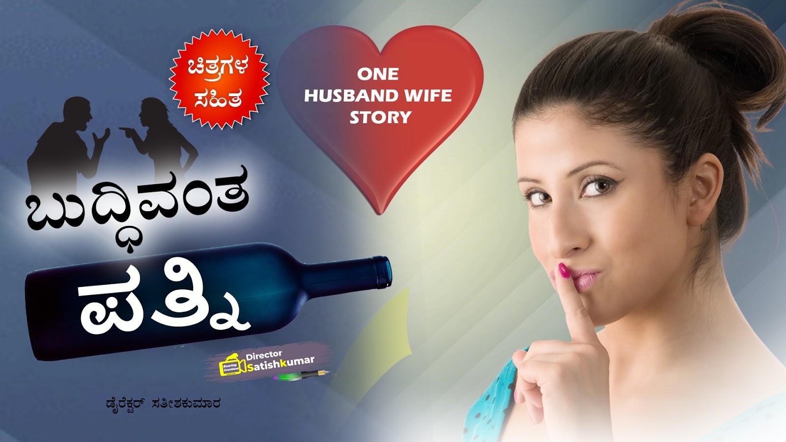 ಬುದ್ಧಿವಂತ ಪತ್ನಿ - One Husband Wife Love Story - ಕನ್ನಡ ಕಥೆ ಪುಸ್ತಕಗಳು - Kannada Story Books -  E Books Kannada - Kannada Books