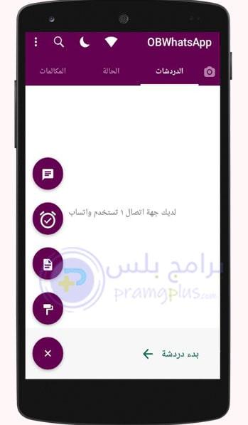 واجهة واتس عمر العنابي