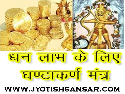 dhan laabh hetu gantakarn mantra jyotish me.