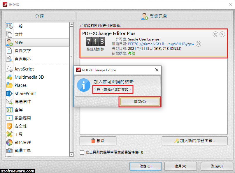 PDF-XChange Editor 註冊教學 - v8.0.331.0 - 阿榮技術學院