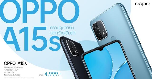 เตรียมพบกับ OPPO A15s กับความจุที่มากขึ้นและจอกว้างเต็มตา ในราคาเพียง 4,999 บาท วางจำหน่ายทั่วประเทศ 28 มกราคมนี้