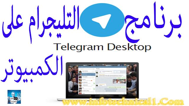 تحميل و تنزيل برنامج التليجرام مع أحدث إصدار كامل للحاسوب 2020 | Download Telegram for Computer