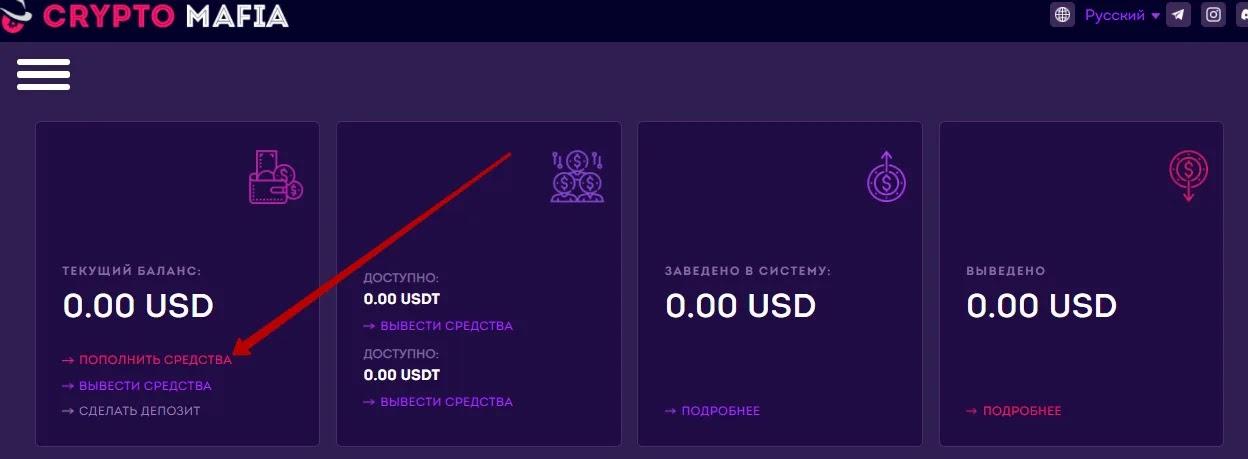Пополнение баланса в Crypto Mafia