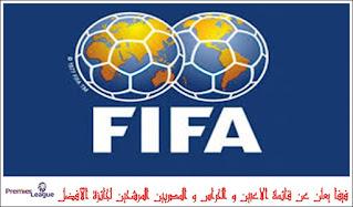 فيفا يعلن عن قائمة الاعبين و الحراس و المدربين المرشحين لجائزة الأفضل