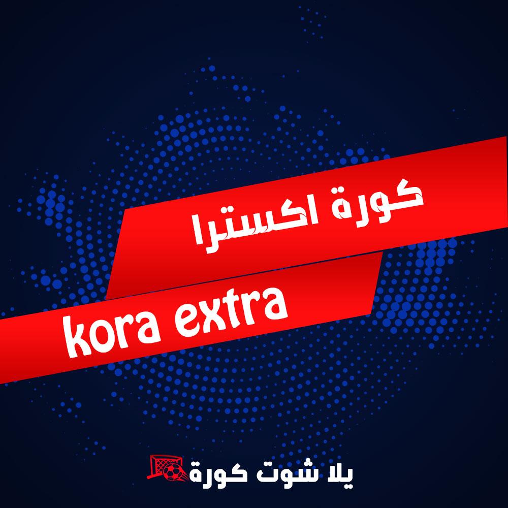 كورة اكسترا - kora extra