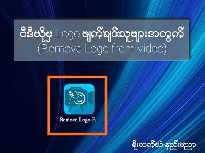 Remove Logo Video
