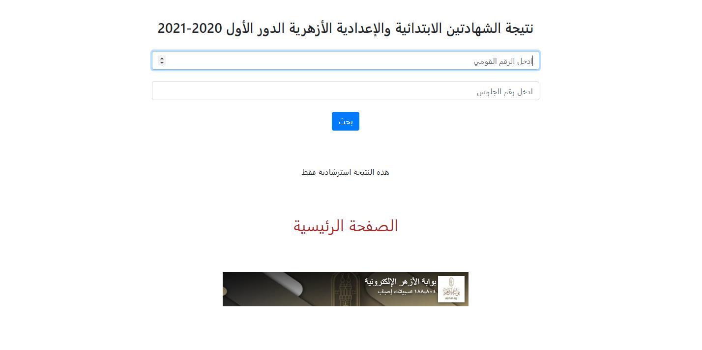 نتيجة الشهادة الاعدادية الازهرية للعاد الدراسى 2020 _ 2021