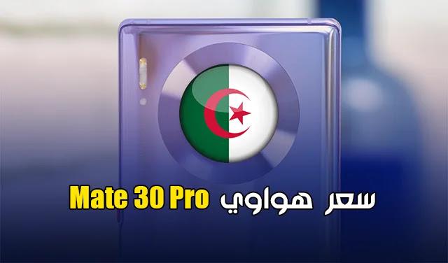 Huwei Mate 30 Pro prix en algerie