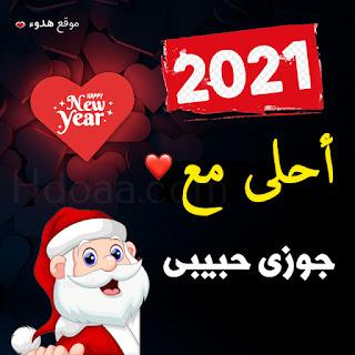 صور 2021 احلى مع جوزي حبيبي